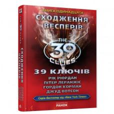 39 ключiв: Сходження Весперів, книга 11, укр. (Р267010У,19665)