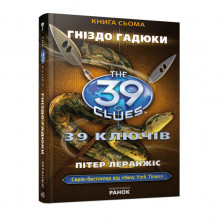 39 ключiв: Гніздо гадюки, книга 7, П. Леранжіс, укр. (Р267004У,Р19022У)