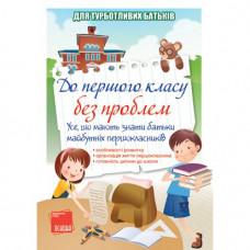 До першого класу без проблем! Усе, що мають знати батьки майбутніх першокласників, укр., Основа (ТБ82)