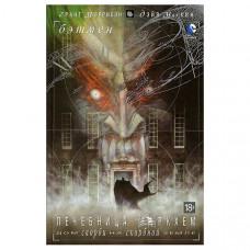 Бэтмен: Лечебница Аркхем Дом скорби на скорбной земле Machaon (978-5-389-05223-9)