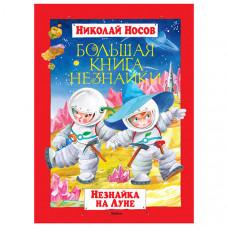 Большая книга Незнайки: Незнайка на луне Machaon (978-5-389-01780-1)