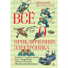 Всё о приключениях Электроника, Machaon (978-5-389-04993-2)