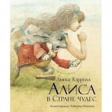 Алиса в Стране чудес, Machaon (978-5-389-00818-2)