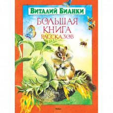 Большая книга рассказов, Machaon (978-5-389-04457-9)
