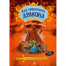 Как приручить дракона: Как разбудить дракона, Азбука (978-5-389-07406-4)