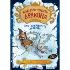Как приручить дракона: Как перехитрить дракона, Азбука (978-5-389-07166-7)