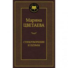 Стихотворения и поэмы, Азбука (978-5-389-07828-4)