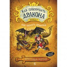 Как приручить дракона. Книга 6. Как одолеть дракона, Азбука (978-5-389-07436-1)