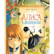 Алиса в Зазеркалье, Machaon (978-5-389-08815-3)