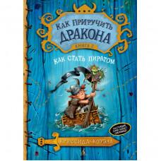 Как приручить дракона. Книга 2. Как стать пиратом, Азбука (978-5-389-06730-1)