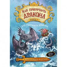 Как приручить дракона. Книга 7. Как разозлить дракона, Азбука (978-5-389-07993-9)