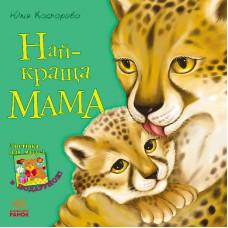 Улюблена мама:Найкраща мама, укр. (С505006У)