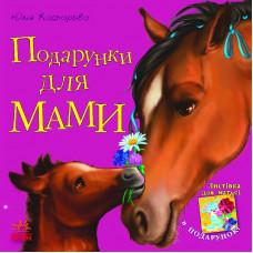 Улюблена мама: Подарунки для мами, укр. (С505008У)