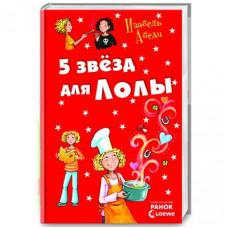 Все приключения Лолы: Пять звезд для Лолы: книга 8, рус. (Р359018Р)