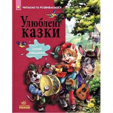 Читаємо та зростаємо: Улюблені казки, укр. (Р900719У)