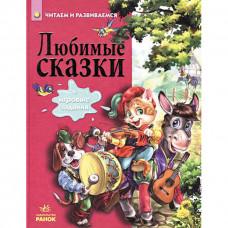 Читаем и растем: Любимые сказки, рус. (Р900718Р)