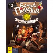Банда Пиратов. Корабль-празрак, рус. (Р519001Р)