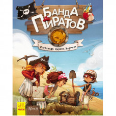 Банда Пиратов. Сокровища пирата Моргана, рус. (Р519007Р)