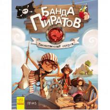 Банда Пиратов. Таинственный остров, рус. (Р519003Р)