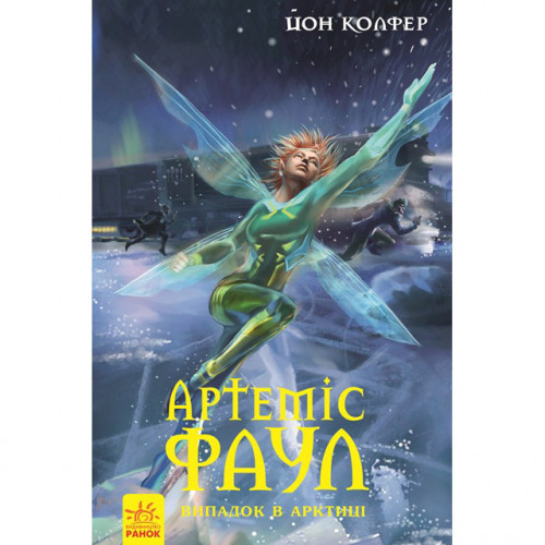 Артеміс Фаул. Випадок в Арктиці. Книга 2, укр. (Р593002У)