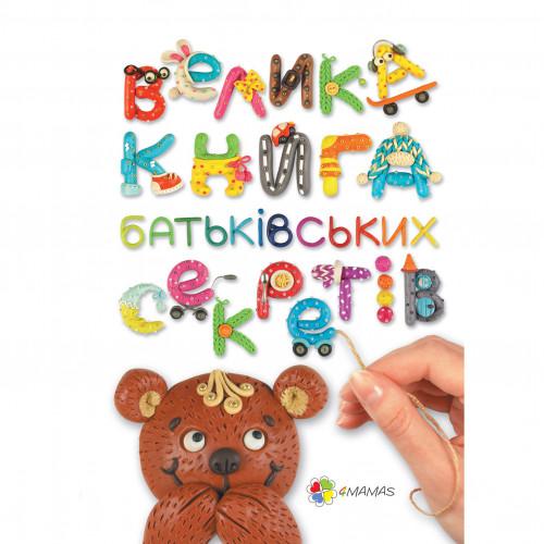 Для турботливих батьків. Велика книга батьківських секретів, укр., Основа (ДТБ023)