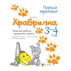 Первый тренинг. Храбрилка. Помогаем ребенку преодолеть страхи. 3-4 года, Основа (ПП18/ПДМ003)