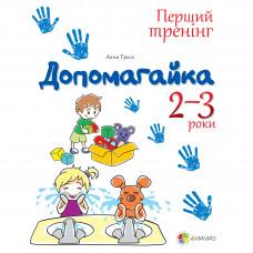 Перший тренінг. Допомогайка. Зошит для занять з дітьми 2-3 років, укр., Основа (ПДМ020)