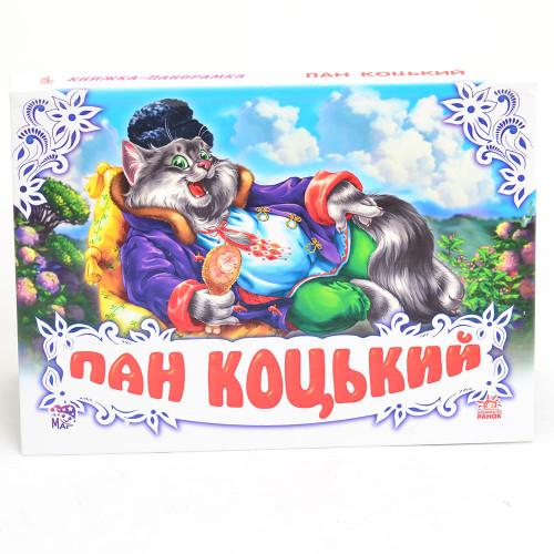 Панорамка: Пан Коцький, укр. (М249027У, А12609У)