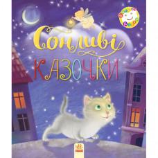 Читаємо дітям: Сонливі казочки, укр. (Ч627003У)