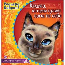 Английская классика. Кошка, которая гуляет сама по себе (А625002Р)