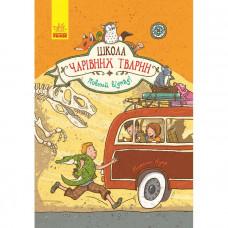 Школа чарівних тварин: Повний відпад! Книга 4, укр. (Ч682004У)