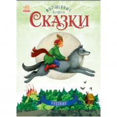 Волшебные сказки. Русские сказки (С168009Р)